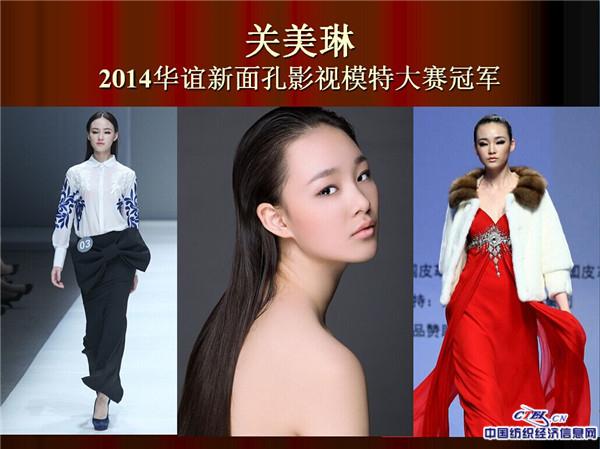 中国时尚大奖—2015年度最佳职业时装模特候选人出炉图片