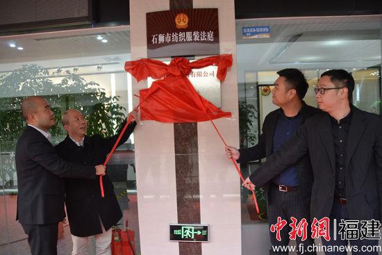 """1月11日,福建石狮纺织服装产业联盟为外贸企业提供的""""一站式""""服务平台揭牌成立。"""